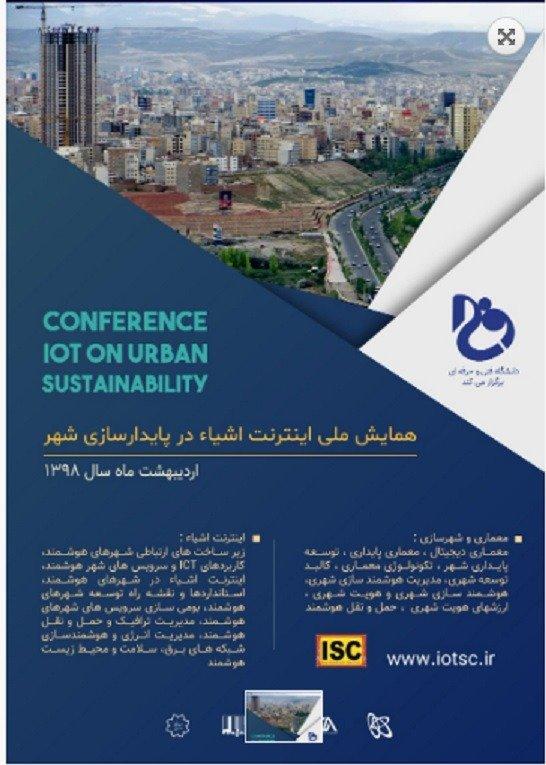 همایش ملی اینترنت اشیاء در پایدارسازی شهر