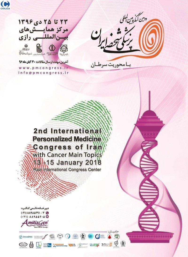 دومین کنگره بین المللی پزشکی شخصی