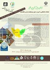 دومين دوره گفتگوهاي فرهنگي ايران و افغانستان (تعاملات دانشگاهي و آموزش،محور توسعه پايدار ايران و افغانستان)
