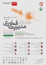 ششمین کنفرانس ملی و دومین کنفرانس بین المللی مدیریت فناوری