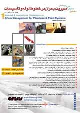 نخستین همایش ملی و بین المللی مدیریت بحران در خطوط لوله و تاسیسات