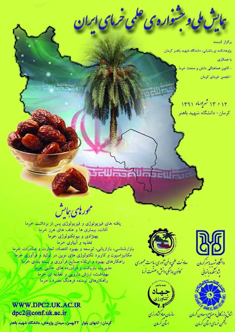 همایش ملی و جشنواره علمی خرمای ایران