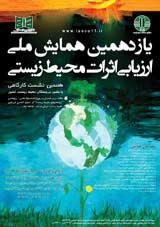 یازدهمین همایش ملی ارزیابی اثرات محیط زیستی