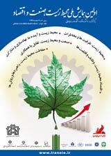 اولین همایش ملی محیط زیست، صنعت و اقتصاد