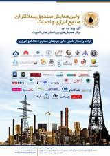 اولین همایش صندوق پیمانکاران صنایع انرژی و احداث