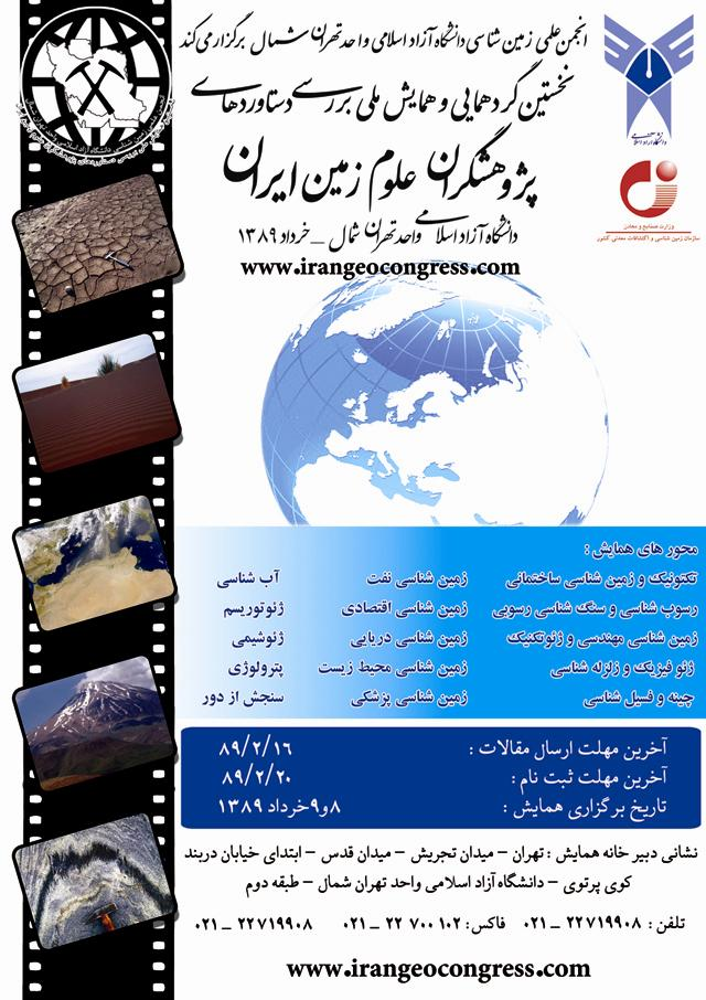 نخستین همایش ملی بررسی دستاوردهای پژوهشگران علوم زمین ایران