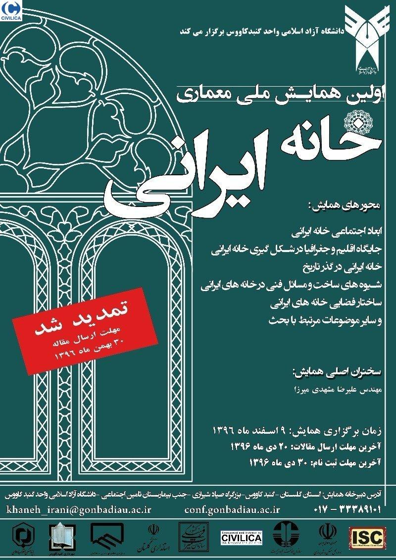 اولین همایش ملی خانه ایرانی