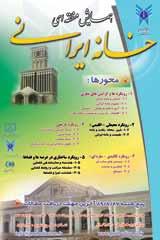 همایش منطقه ای خانه ایرانی
