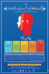 کنفرانس ویژگی های ملی 5گانه تحول در شخصیت ایرانیان و پیشرفت