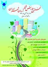 نخستین همایش ملی آرمان شهر ایران