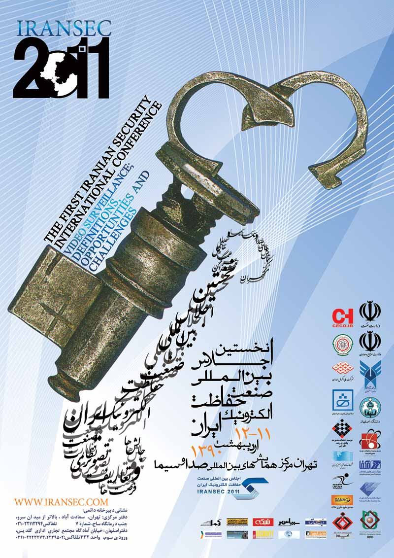 اولین کنفرانس بین المللی حفاظت الکترونیک ایران
