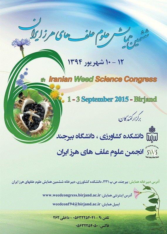 چهارمین همایش علوم علف های هرز ایران