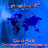 سومین همایش مجازی بین المللی تحولات جدید ایران و جهان