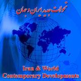 چهارمین همایش مجازی بین المللی تحولات ایران و جهان
