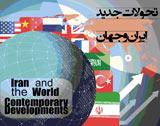 ششمین همایش مجازی بین المللی تحولات جدید ایران و جهان