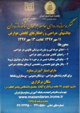 كنگره ميان دوره اي جامعه جراحان ايران شاخه مازندران