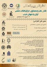 كنفرانس بين المللي نقش هنر و معماري در ارتباطات علمي ايران و جهان عرب