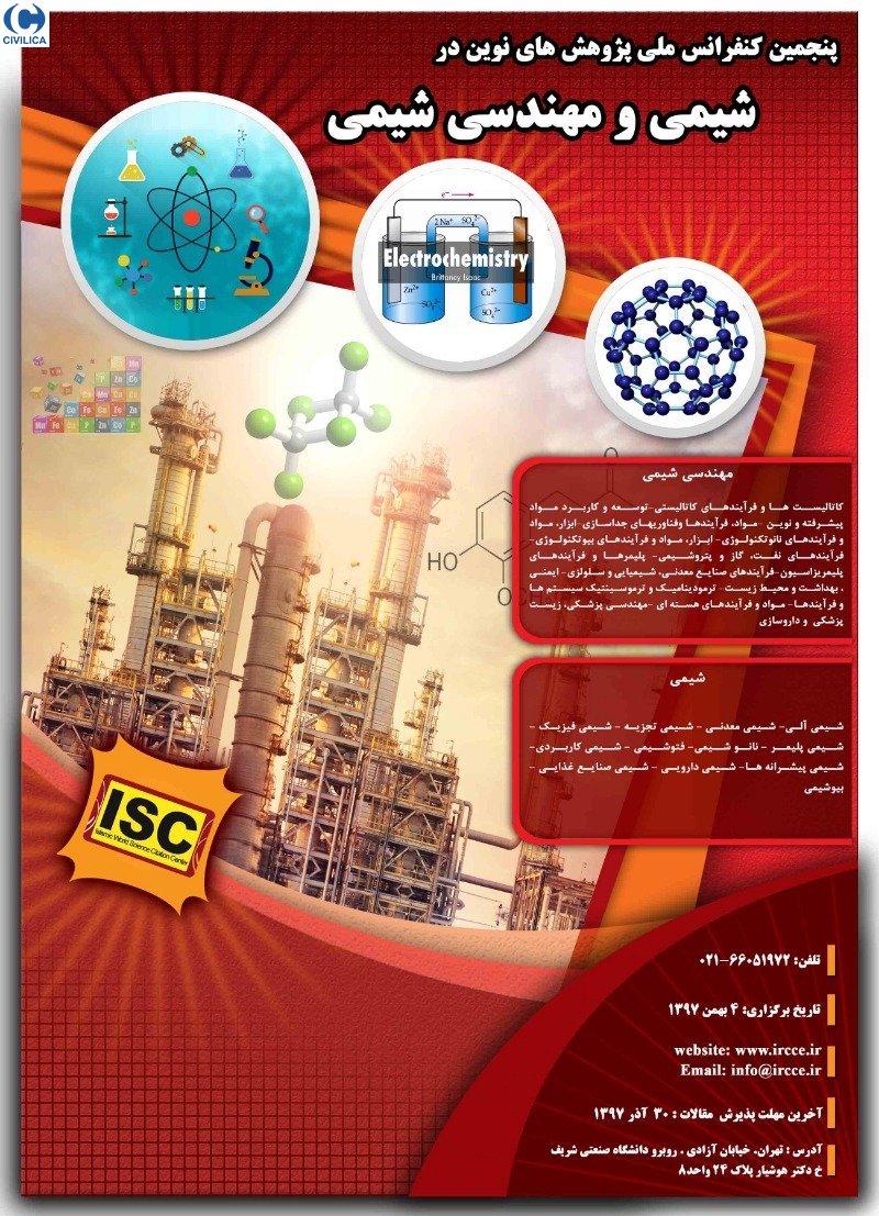 پنجمین کنفرانس ملی پژوهش های نوین در شیمی ومهندسی شیمی