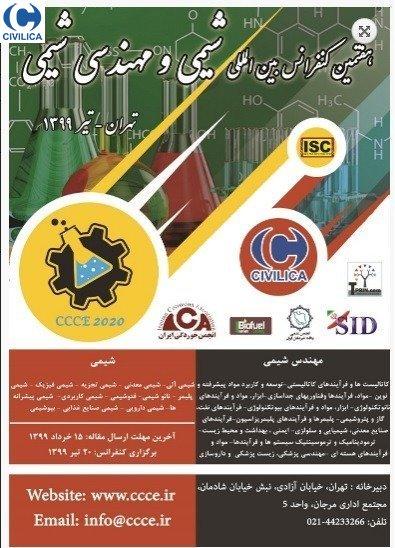 هفتمین کنفرانس بین المللی شیمی و مهندسی شیمی