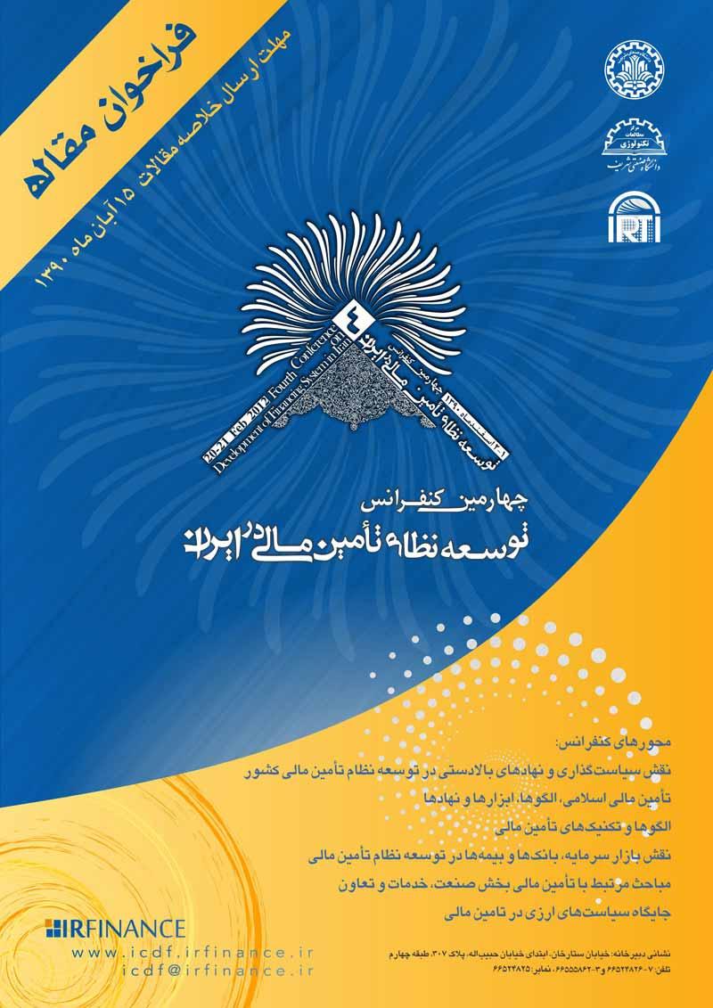 چهارمین کنفرانس توسعه نظام تامین مالی در ایران
