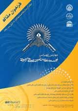 چهارمين كنفرانس توسعه نظام تامين مالي در ايران