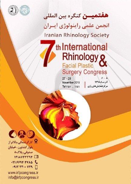 هفتمین کنگره بین المللی انجمن علمی راینولوژی ایران
