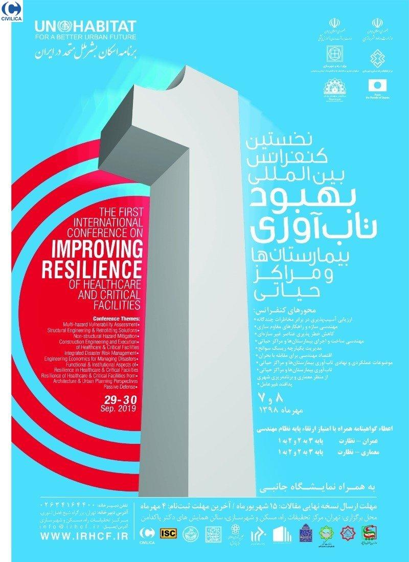 اولین کنفرانس بین المللی بهبود تاب آوری بیمارستانها و مراکز حیاتی