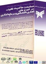 اولين كنفرانس بين المللي حمايت و حاكميت قانون در حوزه هاي تجاري،اقتصادي و سرمايه گذاري