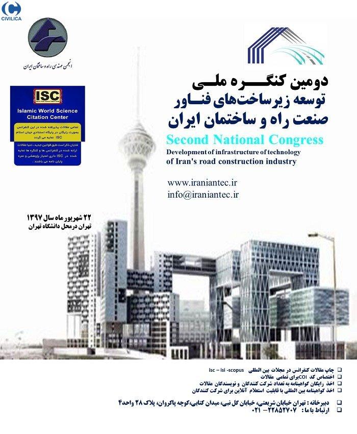 دومین کنگره ملی توسعه زیرساختهای فناور صنعت راه و ساختمان ایران