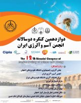 دوازدهين كنگره دوسالانه انجمن آسم وآلرژي ايران