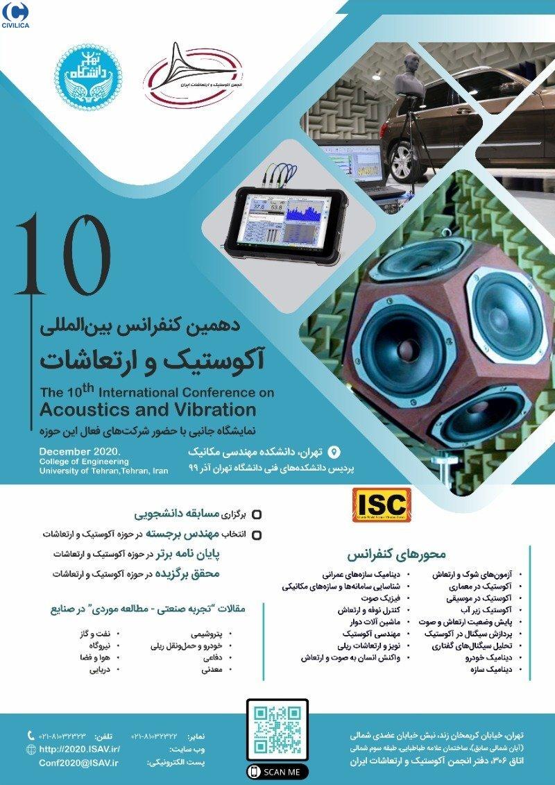 دهمین کنفرانس بینالمللی آکوستیک و ارتعاشات