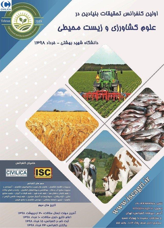 اولین کنفرانس تحقیقات بنیادین در علوم کشاورزی و زیست محیطی