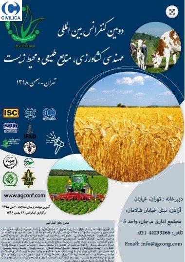 دومین کنفرانس بین المللی مهندسی کشاورزی، منابع طبیعی و محیط زیست