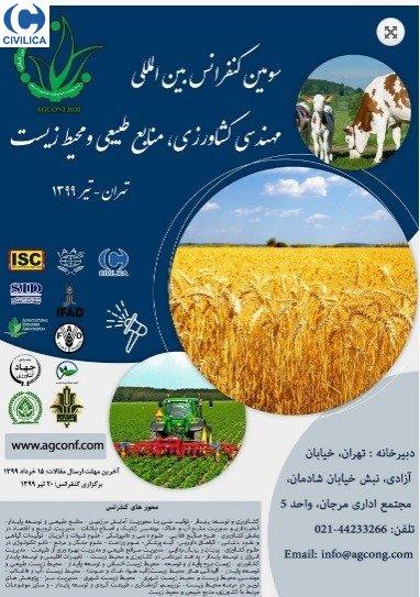 سومین کنفرانس بین المللی مهندسی کشاورزی، منابع طبیعی و محیط زیست