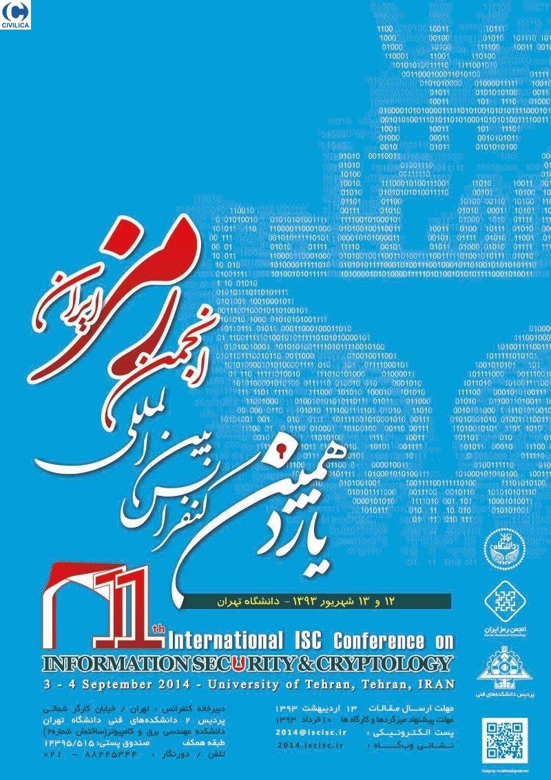 یازدهمین کنفرانس بین المللی انجمن رمز ایران