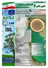 پنجمين همايش ملي تغيير اقليم و گاهشناسي درختي در اكوسيستم هاي خزري