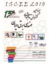 سيزدهمين كنفرانس دانشجويي مهندسي برق ايران