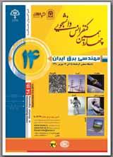 چهاردهمین کنفرانس دانشجویی مهندسی برق ایران