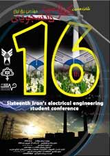 شانزدهمین کنفرانس دانشجویی مهندسی برق ایران