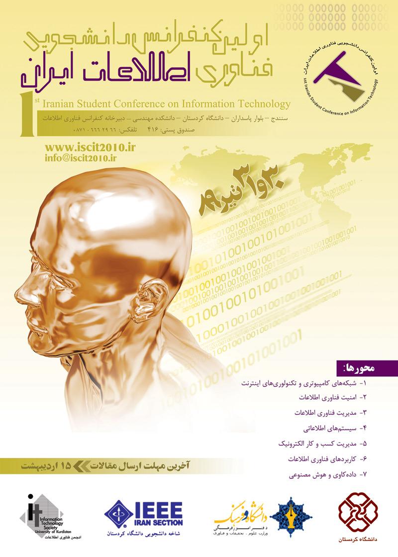 اولین کنفرانس دانشجویی فناوری اطلاعات ایران