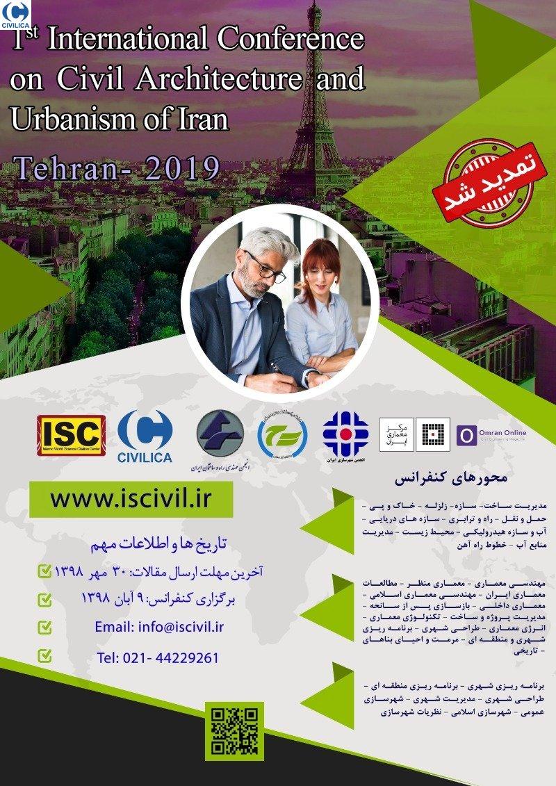 اولین کنفرانس بین المللی عمران، معماری و شهرسازی ایران
