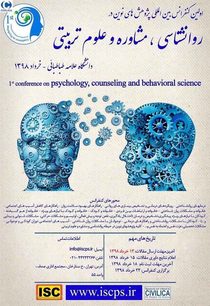 اولین کنفرانس بین المللی پژوهش های نوین در  روانشناسی، مشاوره و علوم رفتاری