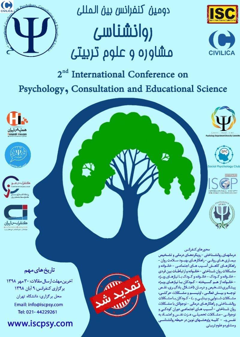 دومین کنفرانس بین المللی روانشناسی،مشاوره و علوم تربیتی