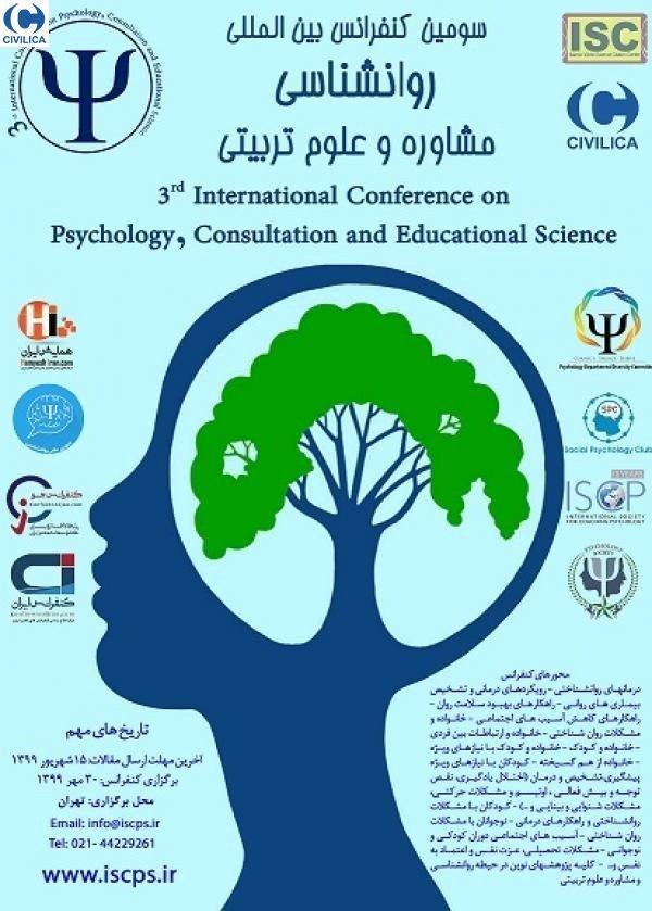 سومین کنفرانس بین المللی روانشناسی، مشاوره و علوم تربیتی