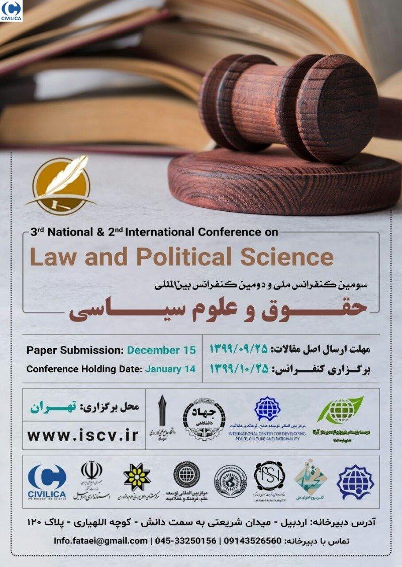سومین کنفرانس ملی و دومین کنفرانس بینالمللی حقوق و علوم سیاسی