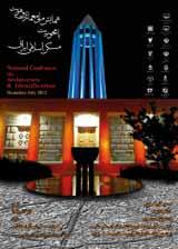 همايش ملي معماري و هويت با محوريت مسكن اسلامي ايراني