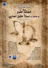 http://www.civilica.com/images/calendar/posters/ISLAMICLAW01_poster_tn.jpg