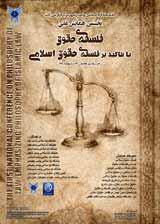 نخستين همايش ملي فلسفه حقوق با تاكيد بر فلسفه حقوق اسلامي