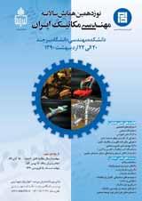 نوزدهمین همایش سالانه مهندسی مکانیک