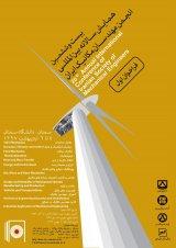 بيست و ششمين همايش سالانه بين المللي انجمن مهندسان مكانيك ايران